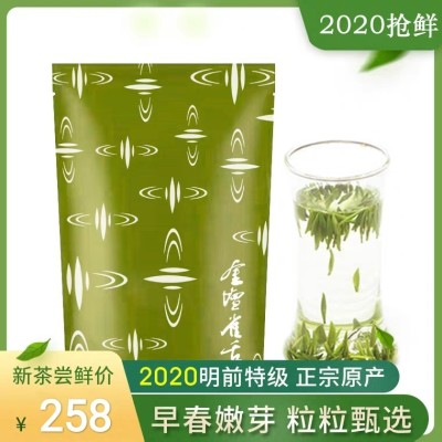 【春茶现货】金坛雀舌2020新茶茶叶绿茶明前特级毛尖竹叶散装袋装