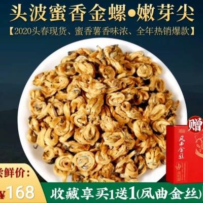 2020年春茶金丝滇红250克 云南滇红茶叶 蜜香黄金螺 单芽 很好喝