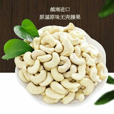 茶食品生腰果越南特产腰果散装罐装特级生腰果原味250克
