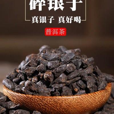 云南糯香碎银子糯米香普洱茶叶古树熟茶沱茶散茶化石500g