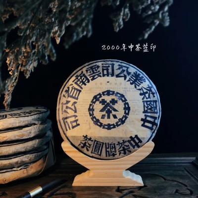 正品中茶蓝印2000年生饼每个细节都做到极致里外用料都是一致357克