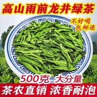 2020新茶雨前龙井春茶 绿茶散装茶农直销茶叶500g 正宗龙井茶