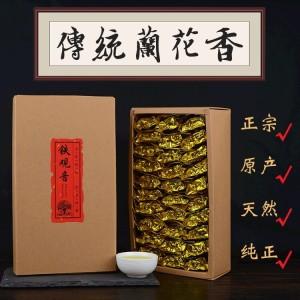 2020新茶福建泉州安溪感德原产地直销传统兰花香500克送一壶两杯