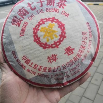 2004年特级普洱茶熟茶云南七子饼樟香茶叶十五年陈