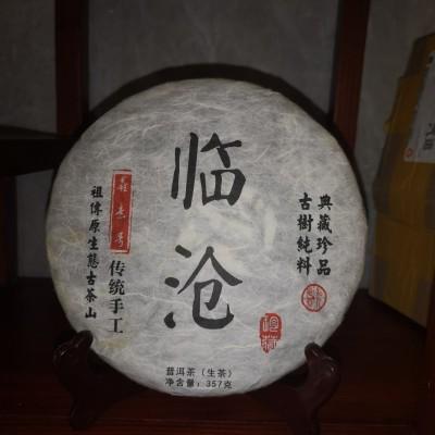 古树普洱茶(生茶)原料:(临沧曼肺古树)