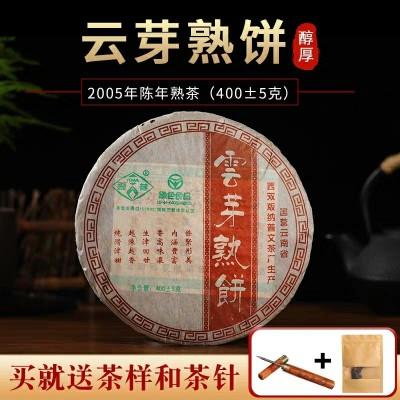 普文茶厂云芽普文熟饼普洱熟茶大众口粮茶400g