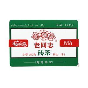老同志海湾茶业2018年9968茶砖 250克/砖 生茶