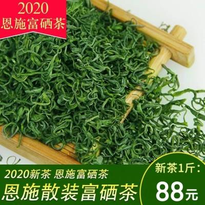 2021新茶 恩施原产富硒茶 绿茶茶叶自产散装茶雨前春茶浓香茶500g