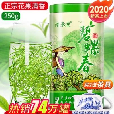 碧螺春2020新茶特级明前春茶正宗散装茶叶礼盒装浓香型绿茶