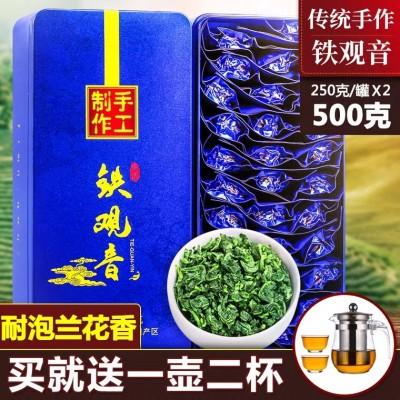 2020新茶叶铁观音春茶礼盒装兰花香安溪铁观音浓香型新茶500g鸿溪