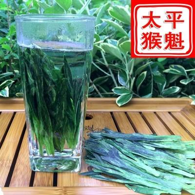 2020新茶上市 冬火茶叶 绿茶 安徽黄山太平猴魁大叶茶250g 春茶
