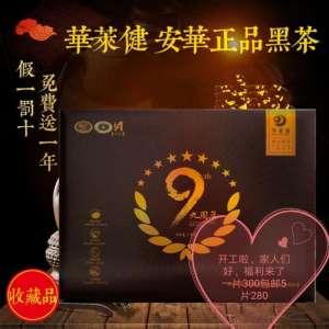 黑茶华莱健金茯安化黑茶金花茶茯砖黑茶叶安华黑茶九周年纪念茶3000克