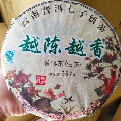 云南普洱七子饼茶双江勐库珍藏品14年越陈越香普洱茶生茶1饼357克