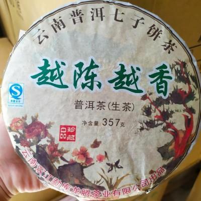 越陈越香普洱茶生茶饼14年陈香古树普洱老茶云南普洱七子饼茶1饼357克