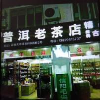 信阳毛尖,中国十大名茶之一,品质好,好喝,送朋友有面子。