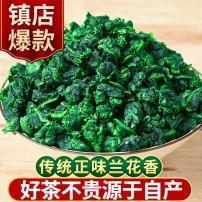 新茶铁观音纯手工1725观音王 浓香品质好茶农自产地直销