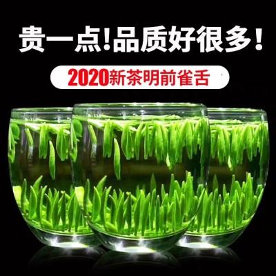 2020新茶雀舌绿茶嫩芽茶叶毛尖春茶特级明前浓香竹叶散装250g