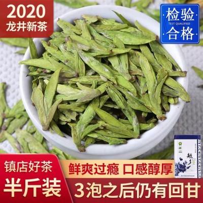 龙井2020新茶明前特嫩芽茶高山春茶年豆香级茶叶绿茶散装250g
