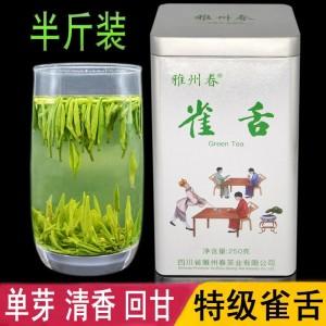 雀舌绿茶2020新茶四川蒙顶山茶明前春茶特级毛尖竹叶炒青散装250g