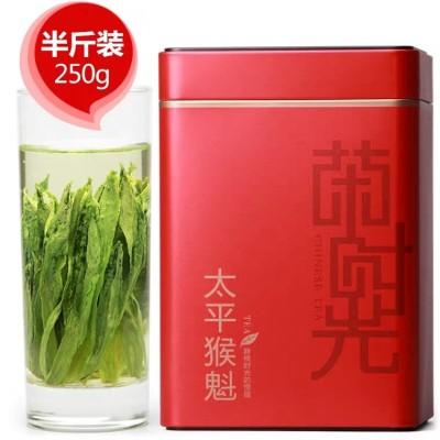 艺魁堂茶叶绿茶 特级太平猴魁茶250g春茶礼盒装2019新茶