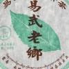 普洱茶易武老乡古树黄金叶  357g  2018年