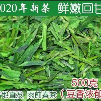 2020龙井新茶绿茶高山茶叶茶农直销雨前浓香型散装500g口粮茶