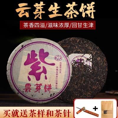 2005年正品普文普洱茶厂紫云芽生茶老茶400克 云南普洱茶生茶叶