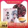 20年玫瑰红茶 凤庆古树滇红玫瑰花饼200g 滇红茶 玫瑰花红茶
