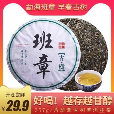 普洱茶生茶饼357g 勐海茶区老班章古树普洱生茶 班章普洱生茶茶饼