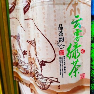 高山茶绿茶杭州云雾绿茶浓香绿茶清明前高香茶心1斤共2袋云雾绿茶