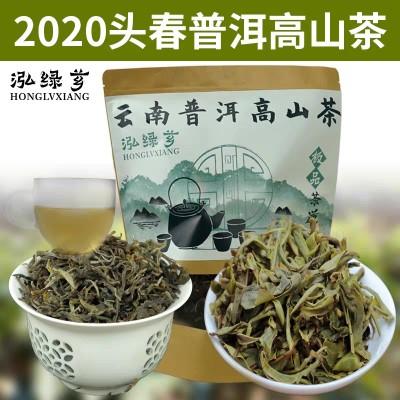 泓绿芗云南普洱高山茶500g散装晒青毛茶一斤装生态头春茶普洱生茶