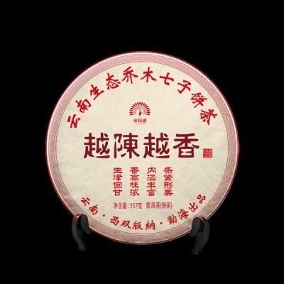 云南普洱茶熟茶饼茶357g越陈越香 云南勐海七子饼熟茶
