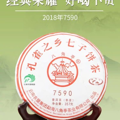 普洱茶熟茶八角亭7590