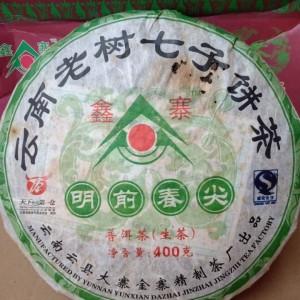 2007年鑫寨精致茶厂明前春尖云南老树七子饼茶生普