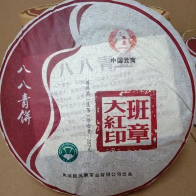 云南普洱茶生普 2007年八八青饼大红印班章 生普