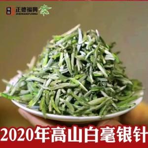 2020年福鼎白茶白毫银针散茶250克装