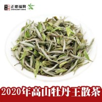 2020年福鼎牡丹王散茶250克装