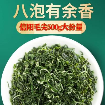 茶叶信阳毛尖2020新茶雨前春茶高山云雾绿茶浓香型散装茶叶500g