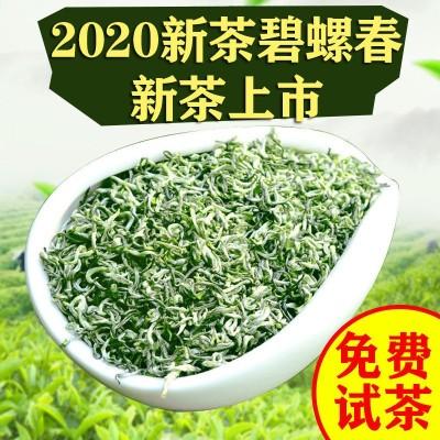 碧螺春2020新茶高品质绿茶茶叶浓香型散装袋装500g