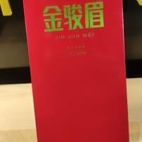 武夷山红茶  金骏眉  150克