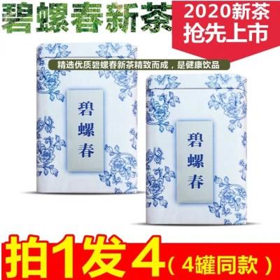 【买1发4】碧螺春绿茶2020新茶特级明前嫩芽浓香型散装茶叶共500g