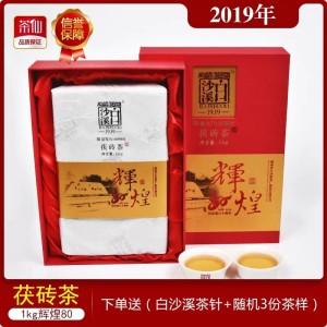 黑茶白沙溪建厂80周年纪念金花茯砖高山黑茶2019年1000克