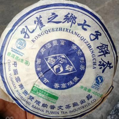 孔雀之乡七子饼茶06年勐海普洱茶生茶中期茶老树古树陈茶1饼400g包邮