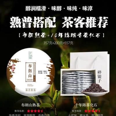 云南普洱茶熟茶十年陈糯香碎银子茶化石357g布朗山古树熟茶饼
