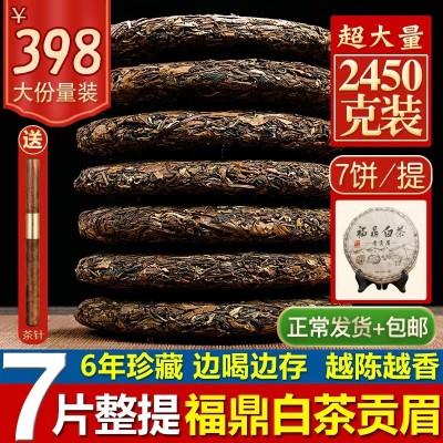 7片整提购2450g 高品质福鼎白茶贡眉茶叶6年珍藏老白茶饼