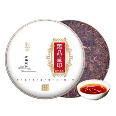 20年熟茶 云南陈年茶饼七子饼 古树饼茶臻品皇印357g熟茶 一饼