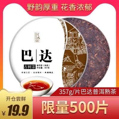 云南勐海茶区 巴达山普洱茶熟茶 陈香七子饼357g 黑茶叶