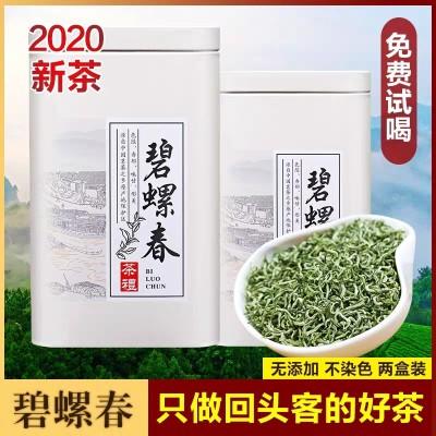 正宗碧螺春2020特级新茶礼盒装明前茶叶绿茶单芽罐装雀舌毛尖茶