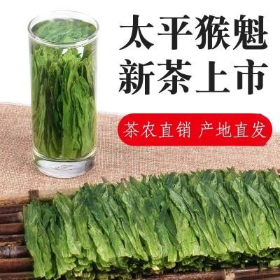 2020新茶猴坑太平猴魁茶叶特级春茶绿茶叶黄山手工捏尖250g罐装