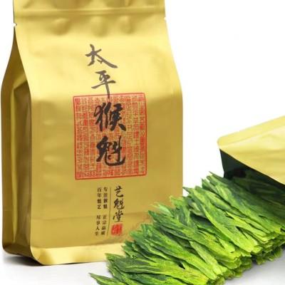 【试喝装】太平猴魁茶叶绿茶2020新茶黄山春茶50g散装